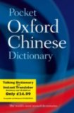 Pocket Oxford Chinese Dictionary: With Talking Chinese Dictionary and Instant Translator