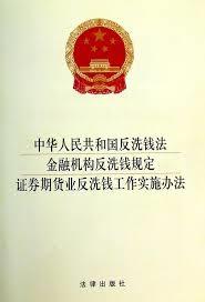 中華人民共和國反洗錢法金融機構反洗錢規定證券期貨業反洗錢工作實施辦法