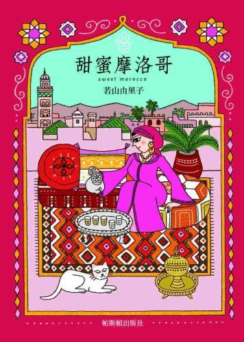 甜蜜摩洛哥旅行繪本誌