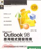 OUTLOOK 98應用程式開發指南