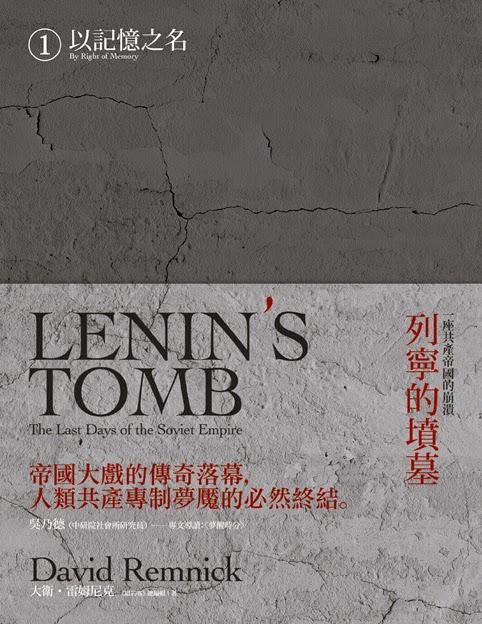 列寧的墳墓