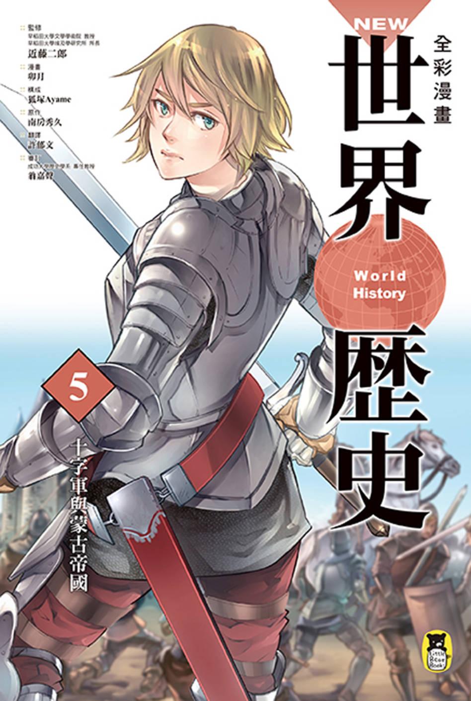 全彩漫畫世界歷史 5 十字軍與蒙古帝國