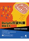 Delphi 與資料庫開發手札