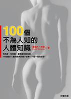 100個不為人知的人體知識