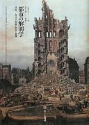 都市の解剖学