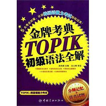 TOPIK初級語法全解
