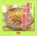 梁瓊白的家常菜