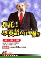 拜託!學英語有什麼難?
