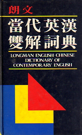 Longman English & Chinese Dictionary
