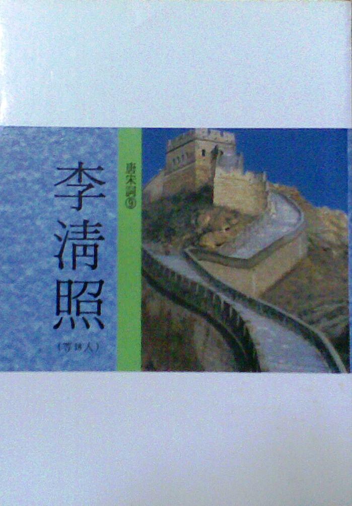 中國文學總新賞‧唐宋詞(9)