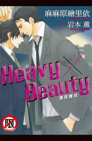 Heavy X Beauty 漂亮寶貝