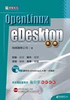 OPEN LIUNX EDESKTOP 入門