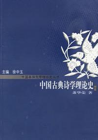 中国诗学思想史