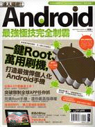 達人揭密!Android最強極技完全制霸
