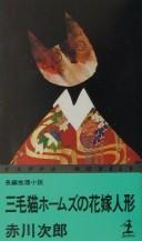 三毛猫ホームズの花嫁人形