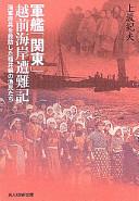 軍艦「関東」越前海岸遭難記