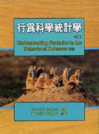 行為科學統計學 中文第二版2005年