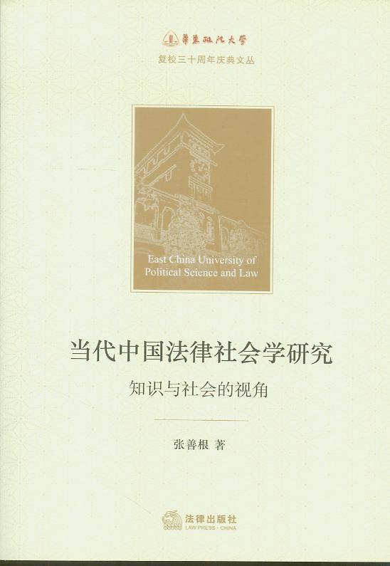 当代中国法律社会学研究