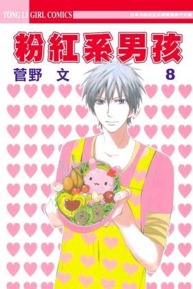 粉紅系男孩 8