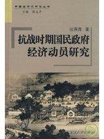 抗战时期国民政府经济动员研究/中国经济史研究丛书