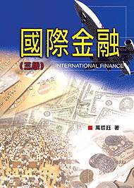 國際金融(第三版)2003年