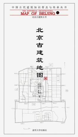 北京古建築地圖