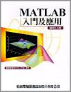 MATLAB入門及應用(本書適用5.X版)