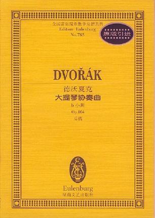 德沃夏克大提琴协奏曲/b小调 Op.104 总谱/全国音乐院系教学总谱系列
