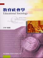 敎育社會學