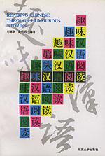 趣味汉语阅读