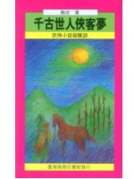 千古世人俠客夢-武俠小說縱橫談