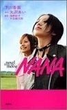 NANA‐ナナ‐novel from the movie
