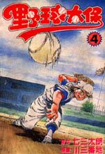野球太保 4