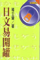 日文易開罐