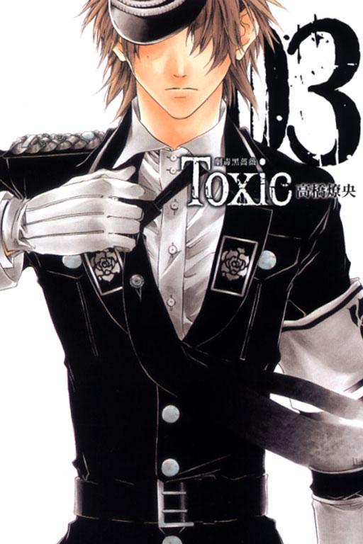 Toxic劇毒黑薔薇 3
