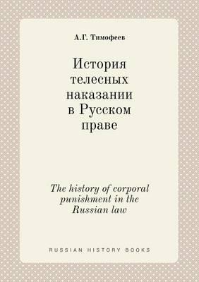 The History of Corporal Punishment in the Russian Law
