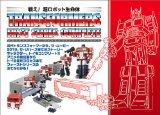 戦え! 超ロボット生命体トランスフォーマー ファーストシリーズ・コンプリート