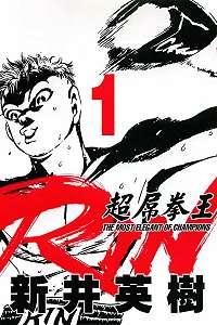 超屌拳王RIN 1
