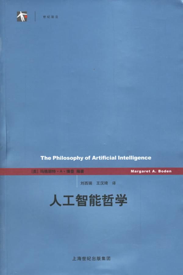 人工智能哲學