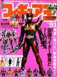 フィギュア王 No.91
