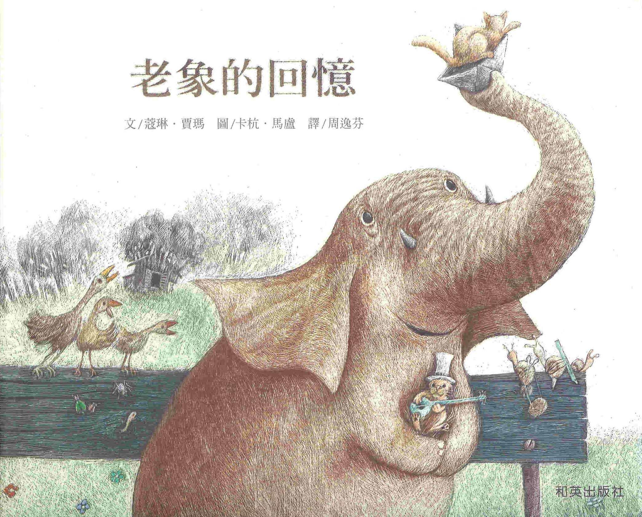 老象的回憶