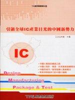 引領全球IC產業目光的中國新勢力