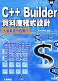 C++Builder資料庫程式設計