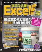 每天3分鐘!Excel自動熟