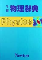 牛頓物理辭典