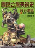 圖說台灣美術史Ⅱ