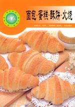 面包·蛋糕·酥饼·火烧
