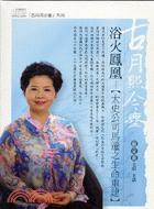 浴火鳳凰(2CD)