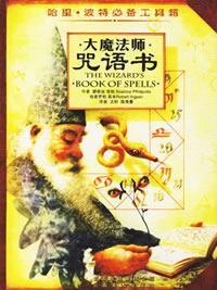 大魔法师咒语书