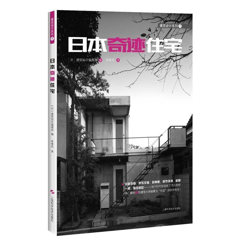 日本奇迹住宅